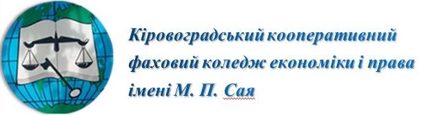 Кіровоградський кооперативний фаховий коледж економіки і права імені М. П. Сая